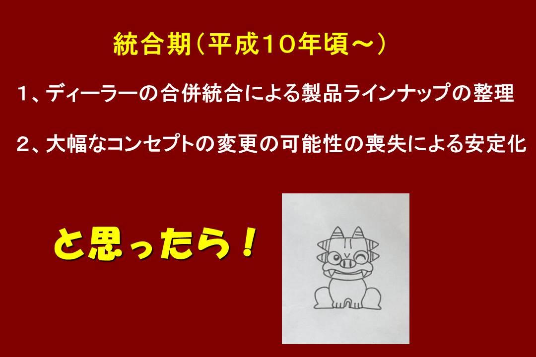 統合期(平成10年頃~)