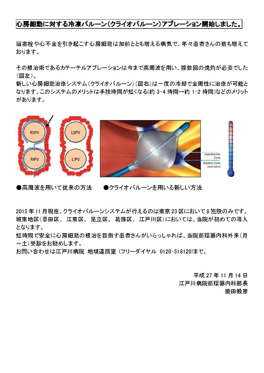 心房細動に対する冷凍バルーン(クライオバルーン)アブレーション開始