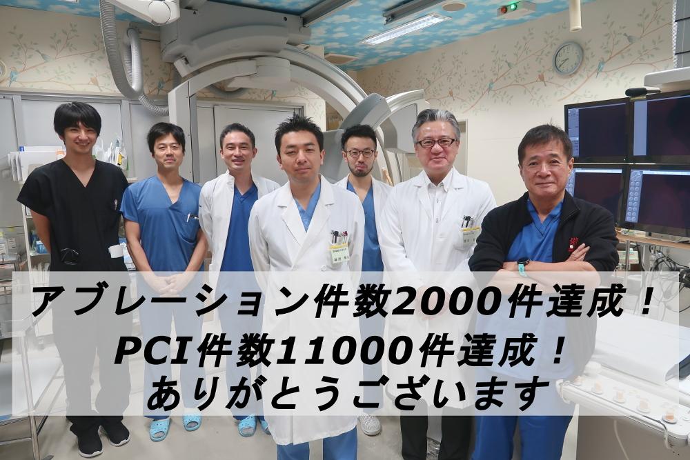 アブレーション件数2000件達成!PCI件数11000件達成!